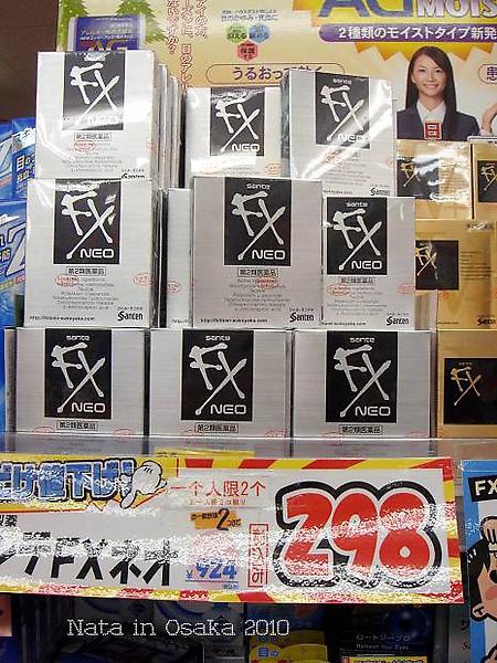 25.舊款瞎眼牌超便宜-一人限購兩罐 298円一罐.jpg