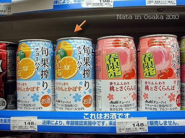 04.日本看到的Asahi旬果搾水果酒-柑橘.jpg