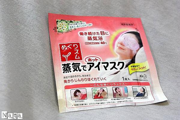 01.花王蒸氣眼罩-花香版.jpg