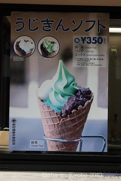 18.這裡也有賣抹茶杯裝冰淇淋.JPG