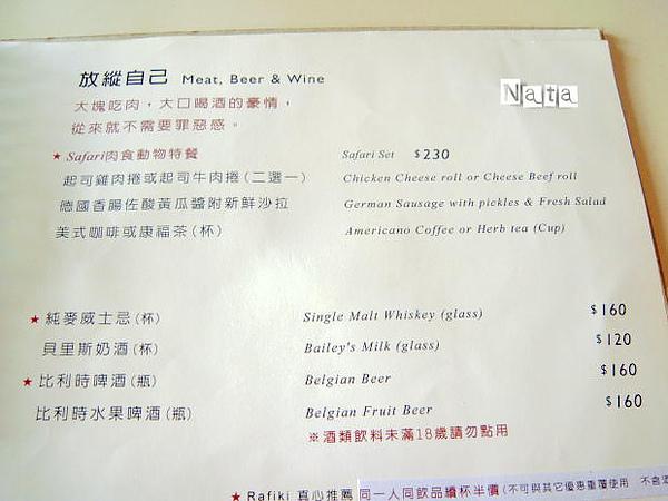 13.rafiki menu.jpg