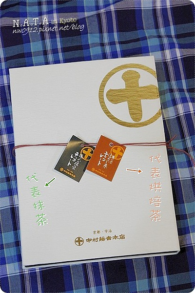 02.中村藤吉抹茶烘焙茶巧克力組合.jpg