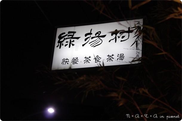 01.綠楊村.jpg