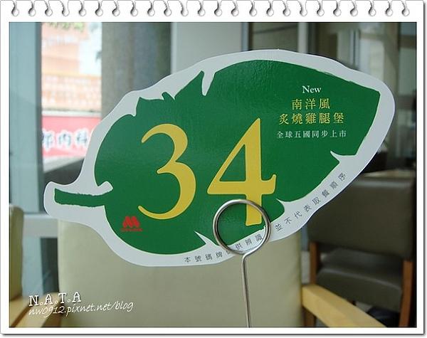 04.新候餐牌.jpg