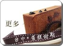 台中蛋糕甜點.jpg
