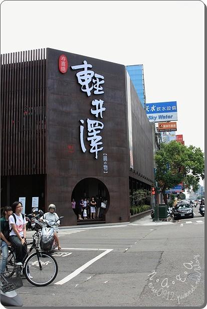 01.輕井澤.jpg