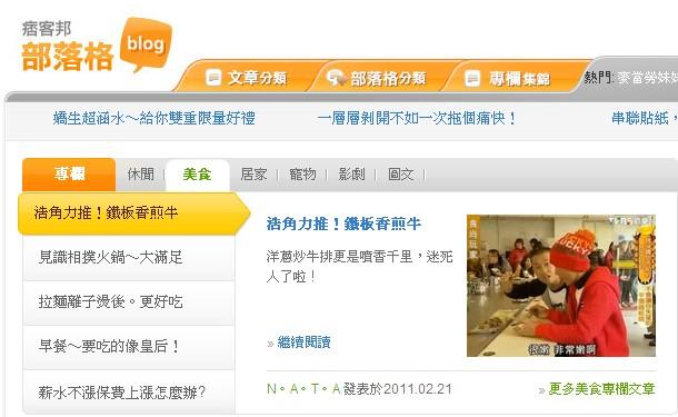 2011-2-21第十七次-大里平價鐵板燒登痞客邦首頁.jpg