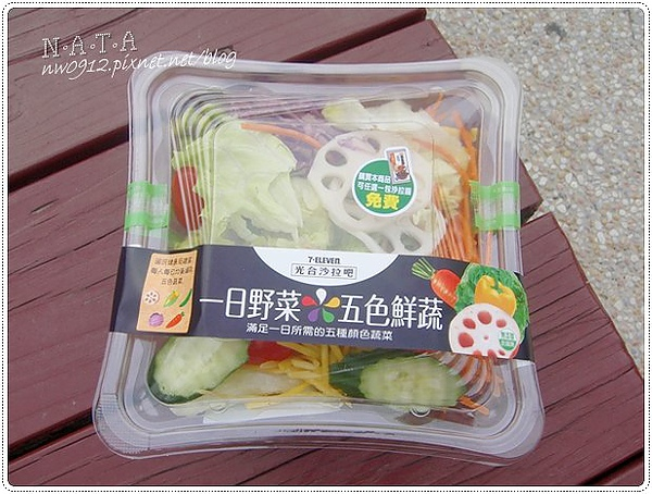 01.7-11一日野菜五色鮮蔬.jpg