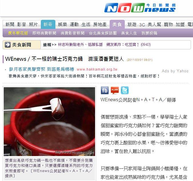2011-03-01巧克力鍋上新聞.jpg