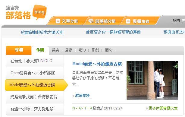 2011-03-10第十八次泰安車站登痞客邦.jpg