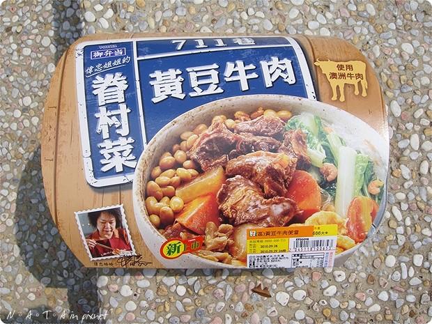01.黃豆牛肉便當.jpg
