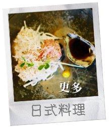 日本料理.jpg