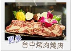 台中烤肉.jpg