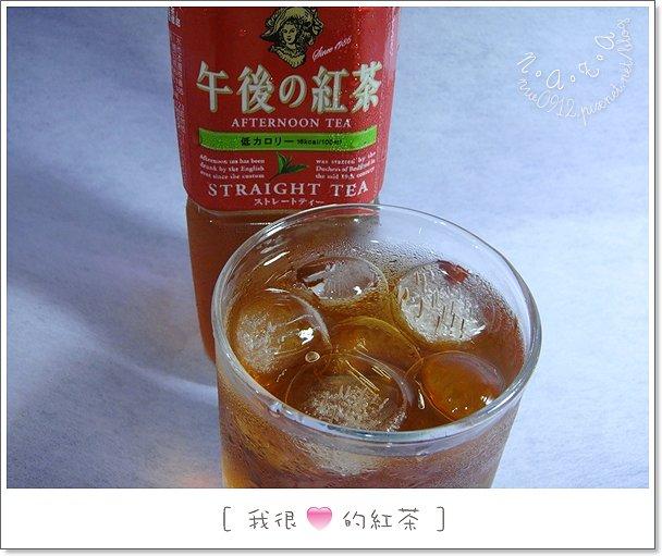 01.我很愛的午後紅茶.jpg