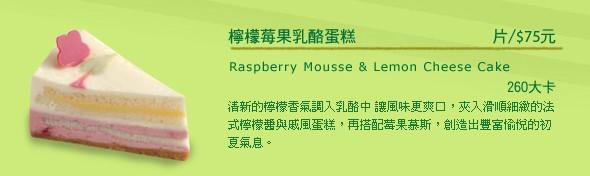 星巴客檸檬莓果乳酪蛋糕.jpg