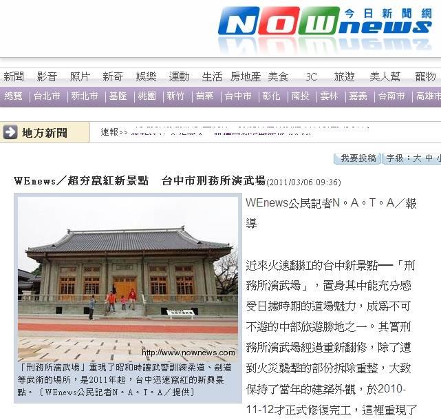 2011-3-6刑務所演武場上地方新聞.jpg