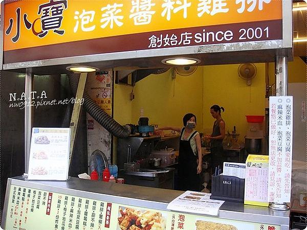 01.小寶泡菜醬料雞排.jpg