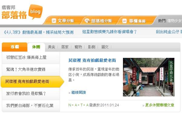 2011-1-24東里家風上首頁.jpg