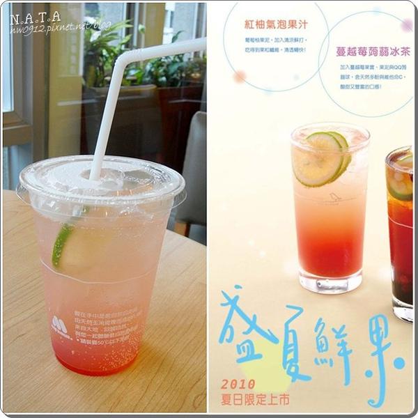 01.MOS紅柚氣泡果汁.jpg