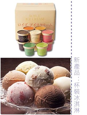 07.杯裝冰淇淋.jpg