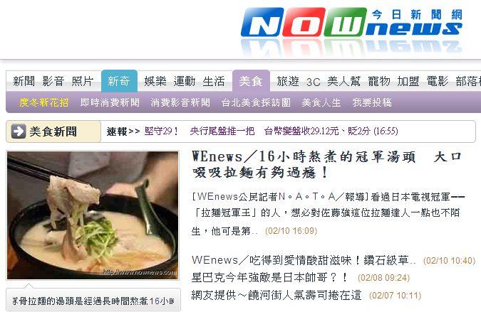 2011-2-10赤阪拉麵上新聞.jpg