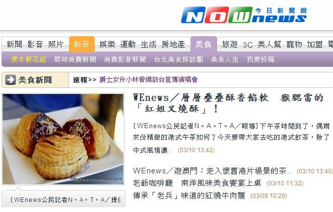 2011-3-10大唐盛世上新聞(華視新聞網).jpg