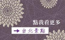 台北景點.jpg