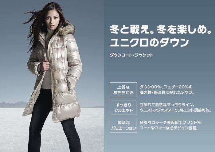 02.UNIQLO輕量長羽絨衣ダウンフーデッドコート¥5,990.jpg