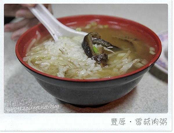 01.豐原香菇肉粥.jpg