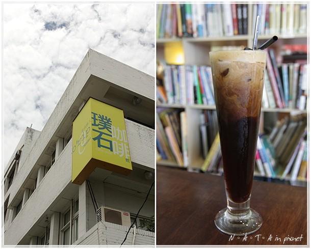 01.璞石咖啡.jpg
