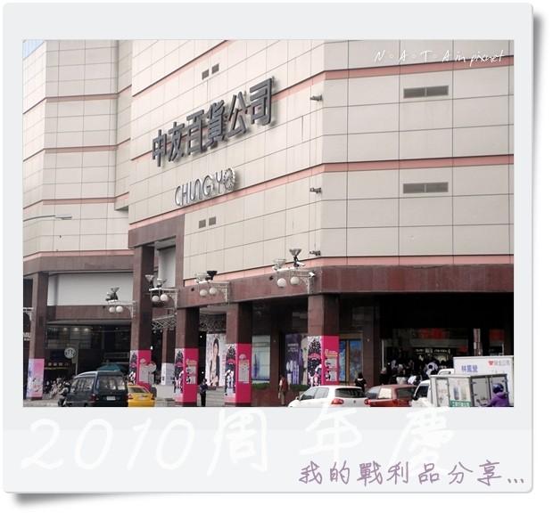 01.2010-09週年慶.jpg