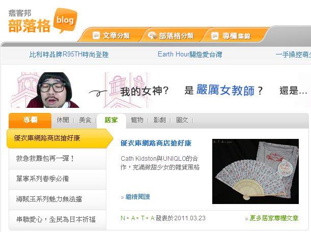 2011-3-24uniqlo碎花長版衣上首頁.jpg