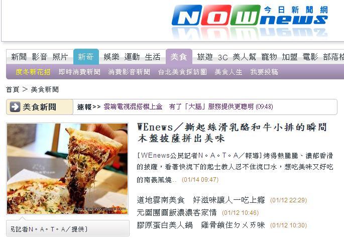 2011-1-14拼圖披薩上新聞.jpg