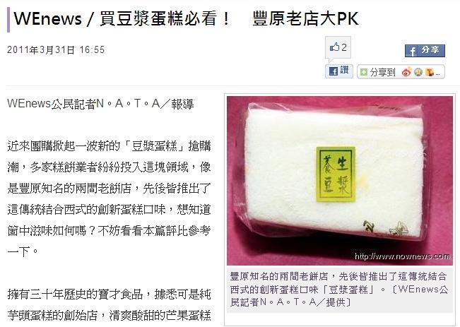 2011-3-31豆漿蛋糕上新聞.jpg