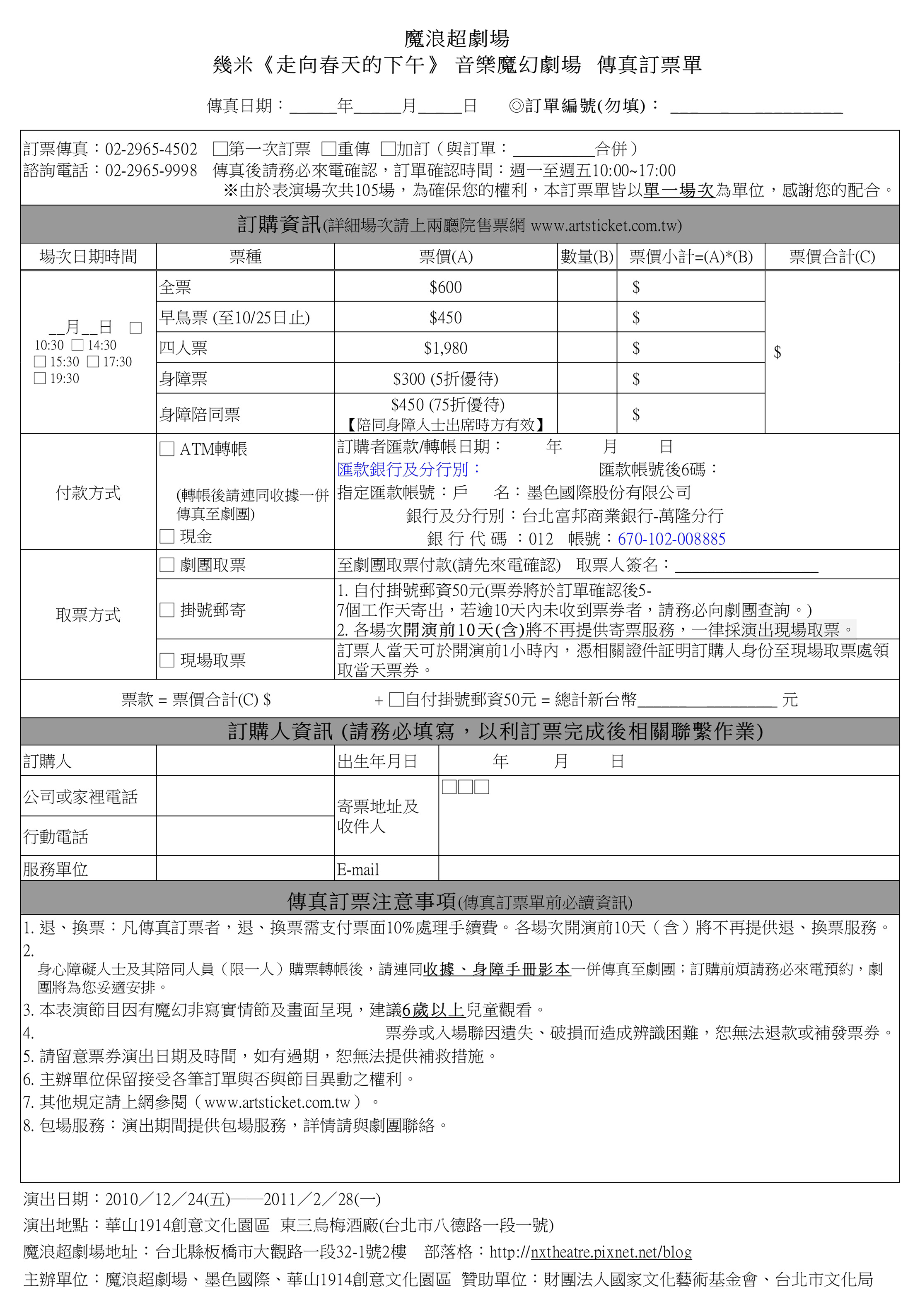 final魔浪超劇場劇場訂票單.jpg