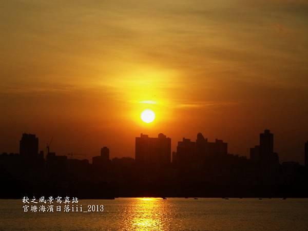 官塘海濱日落2013_41.JPG