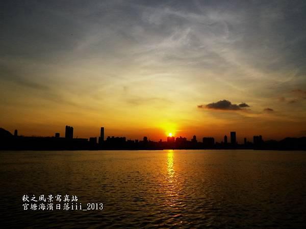 官塘海濱日落2013_42.JPG
