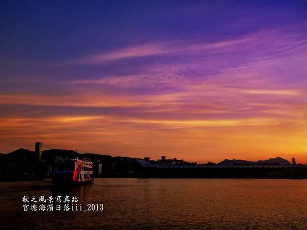 官塘海濱日落2013_44.JPG