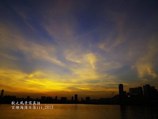 官塘海濱日落2013_45.JPG