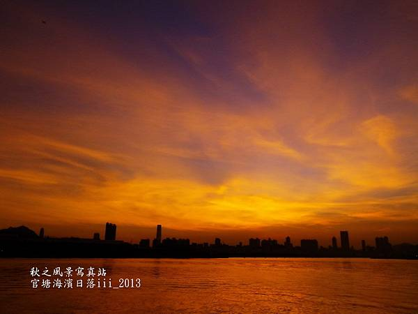 官塘海濱日落2013_46.JPG