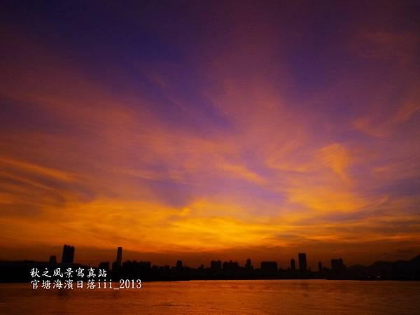 官塘海濱日落2013_47.JPG