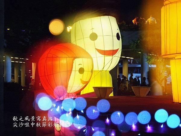 尖沙咀中秋節彩燈2013_01.JPG