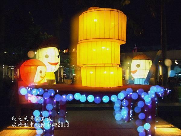 尖沙咀中秋節彩燈2013_02.JPG