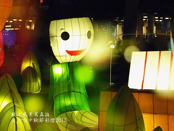 尖沙咀中秋節彩燈2013_03.JPG