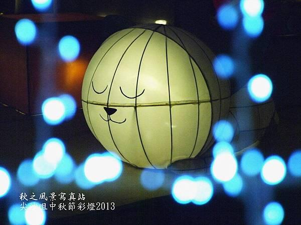 尖沙咀中秋節彩燈2013_08.JPG