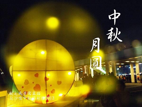 尖沙咀中秋節彩燈2013_09.JPG