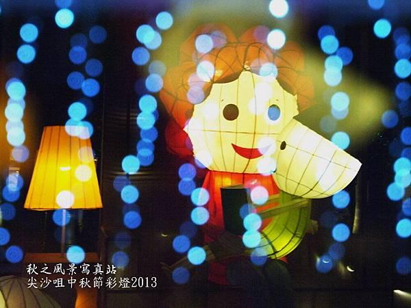 尖沙咀中秋節彩燈2013_10.JPG