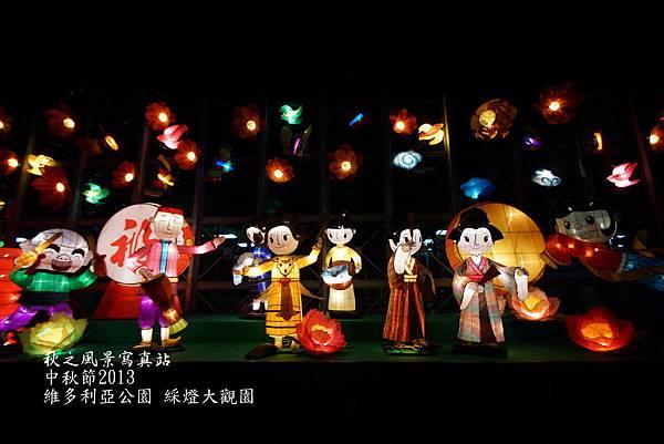 維園中秋節彩燈會2013_03