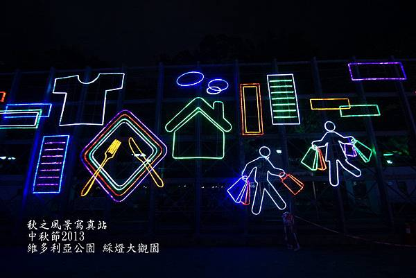 維園中秋節彩燈會2013_07