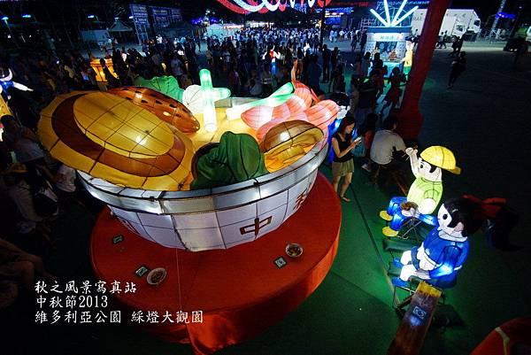 維園中秋節彩燈會2013_11